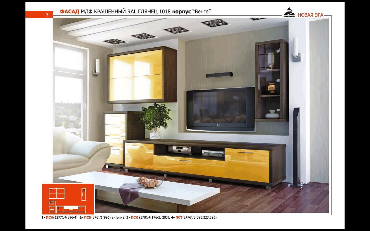 Модульная Мебель Для Гостиной В Москве